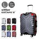 シフレ Siffler スーツケース ESCAPE`S グリップマスター B5225T-67 67cm 【 エスケープ 】【 キャリーケース キャリーカート 】【 1年保証 TSAロック搭載 】
