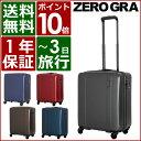 シフレ Siffler スーツケース ZER2008-46 ZEROGRA 46cm 【 ゼログラ 】【 軽量 キャリーケース 機内持ち込み可 TSAロック搭載 】【 1年保証 】