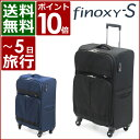 サンコー SUNCO スーツケース FNXS-60 60cm Finoxy-S 【 ソフトキャリー キャリーバッグ キャリーケース 軽量 TSAロック搭載 】【即日発送】