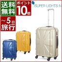 サンコー SUNCO スーツケース ハードキャリー 送料無料! あす楽