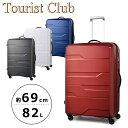 サンコー スーツケース Tourist Club TC01-69 69cm 【 SUNCO サンコー鞄 キャリーケース ハードキャリー 】【 TSAロック搭載 】 【即日発送】