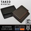 TAKEO KIKUCHI タケオキクチ コインケース 1704519 テネーロ 【 小銭入れ 財布 メンズ レザ