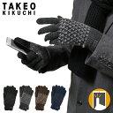 タケオキクチ 手袋 メンズ tk-4038 TAKEO KIKUCHI 日本製 スマートフォン対応 秋冬 防寒 初売り 即日発送 PO5