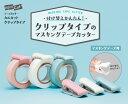 【コクヨ】カルカット マスキングテープカッター クリップタイプ 付け替えかんたん!