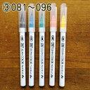 【呉竹】カラー筆ペン/クリーンカラーリアルブラッシュ単色/全48色/色番号081-096
