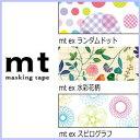マスキングテープ mtexシリーズ ランダムドット・水彩花柄・スピログラフ 15mm巾単品/1P