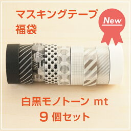 <strong>マスキングテープ</strong> 福袋 白黒 モノトーン mt 9個セット ゆうメール送料無料!