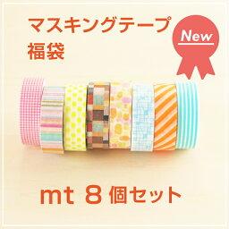 <strong>マスキングテープ</strong> 福袋 mt 8個セット
