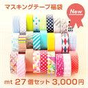 マスキングテープ 福袋 27個 mt 3000円ぽっきり ゆうメール送料無料!!