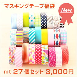 【NEW】mt <strong>マスキングテープ</strong> decoシリーズ 福袋 27個セットゆうメール送料無料!!
