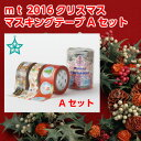 マスキングテープ クリスマス mt 2016☆クリスマスセットA MTCMAS64