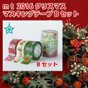 マスキングテープ クリスマス mt 2016☆クリスマスセットB/Bセット MTCMAS65