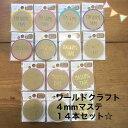 マスキングテープ福袋 ワールドクラフト 4mm巾 14個入 ゆうメール送料無料!1000円☆02P26Mar16