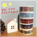 マスキングテープ クリスマス マステ 包む 5個セット☆ゆうメール送料無料!