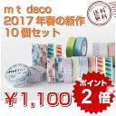 mt マスキングテープ 2017年春の新作 10個セット