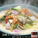 九州 長崎 土産 みろくや ちゃんぽん 徳用 5人前麺 スー