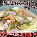 九州 長崎 お土産 みろくや具材付き ちゃんぽん 2人前 箱入具材 麺 スープ付き(四海楼もいいけどみろくやも)ギフト 贈り物 お歳暮