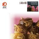 九州 長崎 みろくや 皿うどん チョコレート 6個入り お土産 人気商品 バレンタイン 1万円以上 送料無料 人気