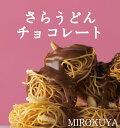 九州 長崎 皿うどん チョコレート 10...