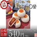 茂木 一○香 九州 長崎 土産 菓子 伝統菓子 長崎名菓 有名 5個 1袋