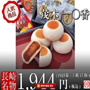 茂木 一○香 九州 長崎 土産 お菓子 伝統菓子 長崎名菓 有名 15個入り