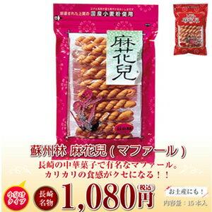 九州 長崎 マファール ソフト マファール 15本入 蘇州林 お土産 中華菓子 ランタン よりより