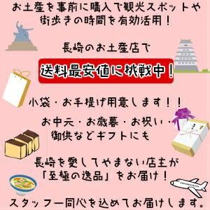 茂木 一○香 九州 長崎 土産 お菓子 伝統菓...の紹介画像2