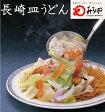 九州 長崎 あのみろくや皿うどんがご家庭で! お好みの具材で簡単調理!「皿うどん みろくや 長崎 名物 お土産 4人前 スープ 麺