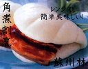 九州 長崎 蘇州林 角煮割烹 角煮 饅頭 3個 長崎 お土産 人気 レンジ 簡単