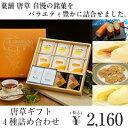 九州 長崎 お土産 唐草 ギフト 詰め合わせ 4種 焼き菓子...