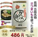九州 長崎 かんころ餅 さつまいも 餅 お土産 郷土料理 五島 さつまいも もち ごま 入り おやつ 焼き芋 やきいも 石焼き芋