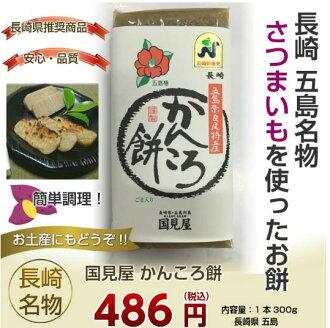 九州巫部是麻糬甘薯麻糬紀念品區域菜轉到紅薯飯芝麻小吃紅薯甜 poteto 石焼ki芋