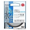 樂天商城 - 【メール便送料無料】 ケンコー PRO1D Lotus(ロータス) プロテクター 43mm 【02P05Nov16】