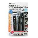 【メール便送料無料】 ハクバ レンズクリーナー レンズペン3 プロキット KMC-LP17BKT 【02P05Nov16】