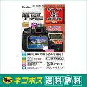 【ネコポス便配送・送料無料】ケンコー 液晶プロテクター キヤノン EOS 90D / 80D / 70D 用(KLP-CEOS90D)