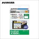 【ネコポス便対応商品】ハクバ フジフイルム X100V 専用 液晶保護フィルム MarkII(DGF2-FX100V)