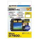 【ネコポス便対応商品】ハクバ Nikon D7500 専用 液晶保護フィルム MarkII(DGF2-ND7500)