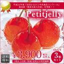 【送料無料】プチジェリチェリー8粒BOX 3箱パック