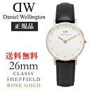 Daniel Wellington(ダニエル ウェリントン)クラッシー CLASSIC Sheffield 26mm 時計 スワロフスキー ウォッチ 大人気ブランド カジュアル フォーマル レディース シェフィールド/ローズ 26mm クオーツ 腕時計 0901DW