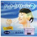 ハナクリーンEX 花粉症対策 鼻洗浄器 風邪予防 風邪対策 ...