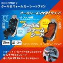 ショッピング冷却マット ROOMMATE クール&ホット カーシートファンEB-RM23K 冷涼 冷感 冷感マット 敷きパッド 冷却マット 温熱 カーシート 車 ひんやりシート ドライブ カー用品