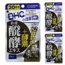 3個セット DHC 熟成発酵エキス+酵素 酵素パワー 植物醗...