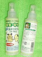 ☆ペット用(犬、猫の害虫対策に)天然ハーブペットに安全な虫除けスプレー100ml【ディート無添加】送料無料↓こちらはペット用です