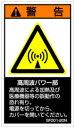 【5シート販売】 SEMI規格対応警告ラベル(SF) SF001-20N/SF001-20E/SF001-20C (縦120mm横70mm、1シート5枚付) ご注文の「個数→1」で5シートです