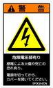 【5シート販売】 SEMI規格対応警告ラベル(SF) SF002-20N/SF002-20E/SF002-20C (縦120mm横70mm、1シート5枚付) ご注文の「個数→1」で5シートです