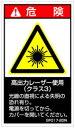 【5シート販売】 SEMI規格対応警告ラベル(SF) SF017-20N/SF017-20E/SF017-20C (縦120mm横70mm、1シート5枚付) ご注文の「個数→1」で5シートです