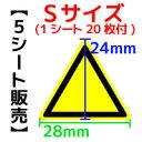 【5シート販売】 PLラベル 三角(PA)★Sサイズ★(縦24mm横28mm、1シート20枚付) ご注文の「個数→1」で5シートです