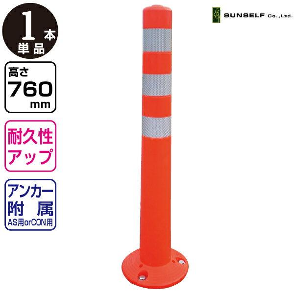 ソフトコーン M 高さ760mmタイプ  【車止め、ガードコーン、ポストコーン、ポールコーン】
