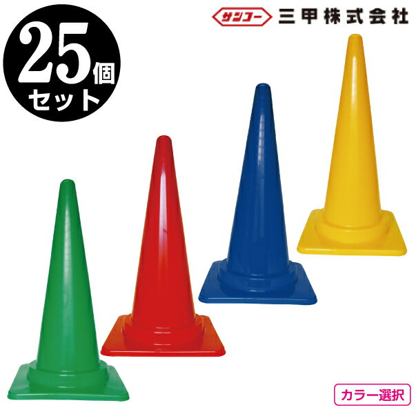 【送料無料】カラーコーン M 赤・青・緑・黄25本セット 【駐車場 ポール・駐車禁止・パイロン・三角コーン・スコッチコーン】