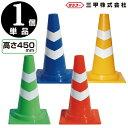 ミニスコッチコーン 450H φ50 黄白・青白・赤白・緑白 【駐車場 ポール・駐車禁止・ロードコーン・パイロン・三角コーン・スコッチコーン】